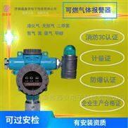 固定式工业可燃燃气报警器