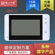 E2025-无线楼宇对讲 手机app开锁 个性化方案