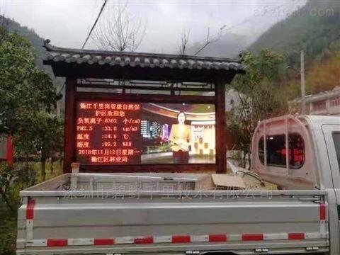 深圳寶安區負氧離子在線監測系統生產構造