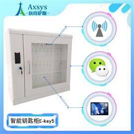 埃克萨E-key4mini埃克萨斯E-Key4公寓钥匙柜