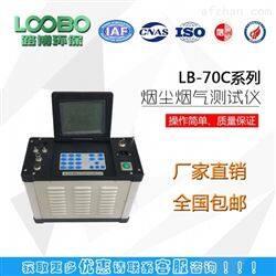 LB-70C青島路博自動煙塵煙氣測試儀幸運快樂28開獎導航現貨