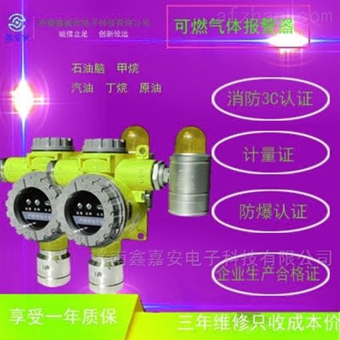 工业可燃气体报警报警器生产厂家