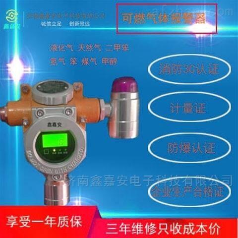 新疆博尔塔拉蒙古自治州可燃气体报警器厂家
