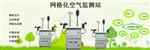 BYQL-AQMS云南工业园区微型网格化空气质量监测系统