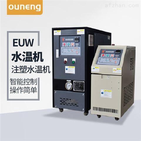 塑料模具的温控系统模温机