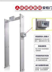 体温检测安检门 测温一体安全门