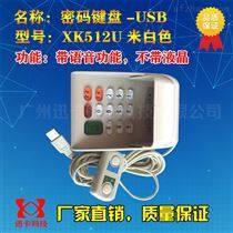 XK500USB口密码键盘  银行柜台语音密码器