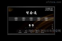 上海奋马智能会议平板  教育一体机
