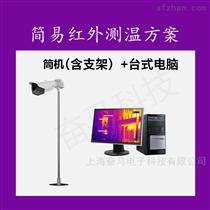 上海奋马自动人体红外测温筛查系统