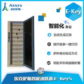 埃克萨斯E-key1埃克萨斯E-KEY1智能银行钥匙柜