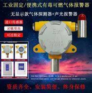 氧氣不足濃度檢測報警設備氣體安全報警器