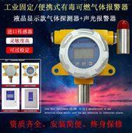 壁掛式異丙醇可燃氣體泄漏超標報警設備
