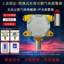 甲烷气体泄漏报警器可燃气探测器安装