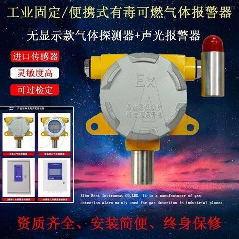 油漆气体报警器点型可燃气体探测器报价