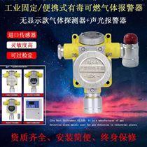 磷化■氢气体浓度报警在线固定式装置安装
