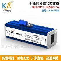 KA05J4百兆、千兆網絡信號系列防雷器