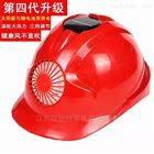 可充电太阳能风扇帽头盔