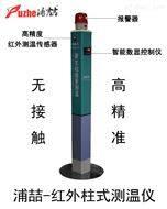 柱式测温安检仪