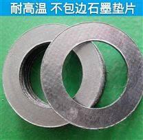 金属冲齿板柔性石墨复合垫片