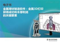 金属增材制造软件金属3D打印成功的关键要素