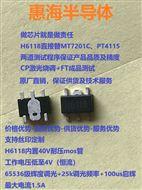 SN3360升级版H6118调光高辉