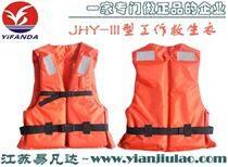 船用新标准GB/T32227-2015工作救生衣