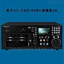松下AJ-URD100MC演播室录像机