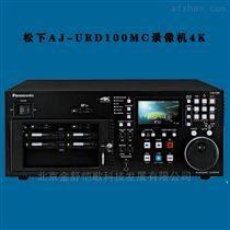 松下AJ-URD100MC演播室錄像機
