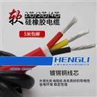20度绝缘电阻100M硅橡胶电缆NH-KFG耐老化