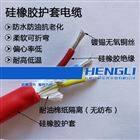 防水NH-JFG硅橡胶软电缆额定电压0.6/1KV