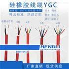耐寒硅橡胶电缆ZC-YGGP2抗张变化率40