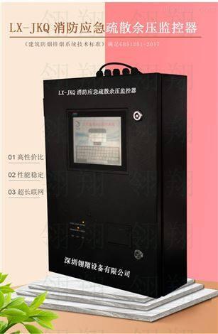 LX-CGQ疏散余压传感器