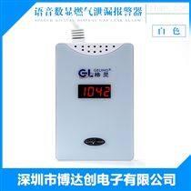 bdc-800A天然氣報警器全國包郵