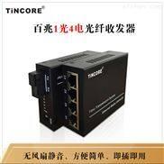 百兆 1光4电SC单模单纤光纤收发器 外置电源