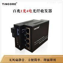 百兆 1光4電SC單模單纖光纖收發器 外置電源