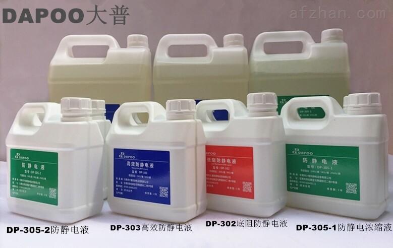 DP-306防静电浓缩液可以1:100倍兑水使用