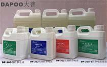 DP-306防靜電濃縮液可以1:100倍兌水使用