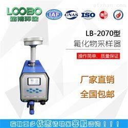 重金屬氟化物采樣器LB-120F(GK)