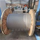 NRLHA/G1A-240/40耐熱鋁合金絞線NRLHA參數