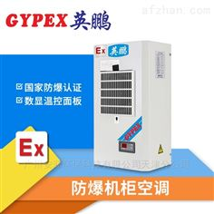 BFKT-3.5/20D界首防爆机柜空调,车间空调
