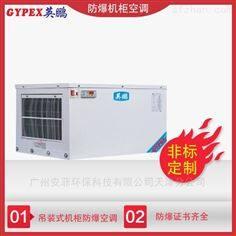 BFKT-3.5/20D桐城防爆机柜空调