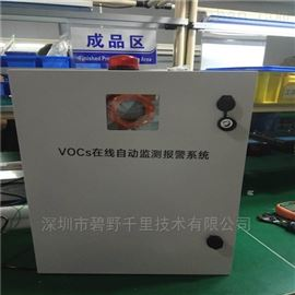 BYQL-VOC白色款VOCs自动监测报警系统生产商
