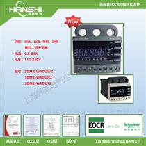 EOCRi3DM-WRDUWZ通讯型智能电机保护器