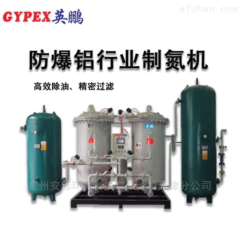 防爆铝行业制氮机