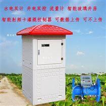 水电双计射频卡控制器 智能玻璃钢井房