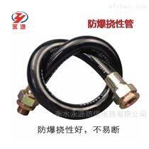河北厂家BNG-201000防爆黑色橡胶挠性连接管