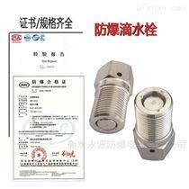 配电箱专用M20*1.5不锈钢防爆滴水栓