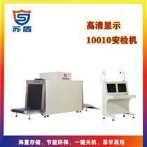 杭州X光安檢儀 安檢機生產廠家 維修 租賃
