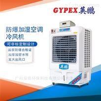 萍乡防爆加湿空调 ,工业冷风机