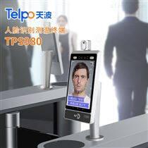 人脸识别测温一体机 TPS980